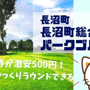 【長沼町総合公園パークゴルフ場】1日券がたったの500円!計36Hをマイペースに安くラウンドできる長沼のコース