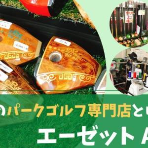 【パークゴルフ店エーゼット(A to Z)】自分だけのオリジナルクラブが作れる専門店!打ちっぱなし練習場も完備【札幌市北区】