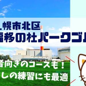 【福移の杜パークゴルフ場】札幌最大級72ホール完備!初心者でも楽しめる開放的なコースは必見【札幌市北区】