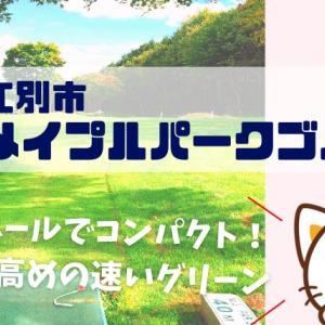 【メイプルパークゴルフ場】特徴的な4コース36H完備!全体的に速く慣れが必要なコース【恵庭市】