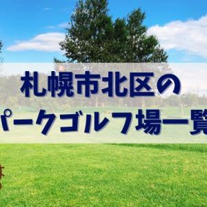 【全12コース】札幌市北区パークゴルフ場一覧【有料/無料あり】