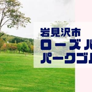 【いわみざわ公園パークゴルフ場 ローズパーク】高低差のある林間コースが楽しい!積極的なショートカットも醍醐味【岩見沢市】