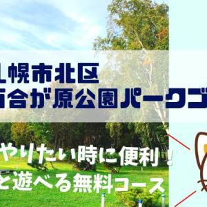 【百合が原公園パークゴルフ場】9Hで時間潰しにもおすすめ!ショートホール中心でラウンドしやすいコース【札幌市北区】