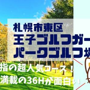 【王子ゴルフガーデンパークゴルフ場】戦略的な36ホールが面白い!札幌指折りの超人気コースを初体験【札幌市東区】
