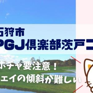【PGJ倶楽部茨戸コース】池ポチャ要注意!簡単に攻略できないフェアウェイの傾斜も見どころ【石狩市】