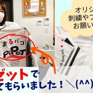 パークゴルフショップ『A to Zエーゼット』にてまるパゴがプリントされたジャケットを製作!【格好良すぎ】