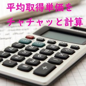 【ネオモバ】ナンピン買いする時の「購入株数」からの「減算額」を簡単に計算する方法