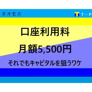 【ネオモバ】口座使用料 月額5,500円は高い?それでもキャピタルを狙う理由