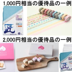 2020年10月株主優待【クオカード、商品券、ビットコイン!?】
