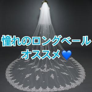 【ロングベール】ウエディングベール おすすめ