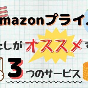 【Amazonプライム】でサブスクデビューしてみよう!私がオススメする3つのメリットとは