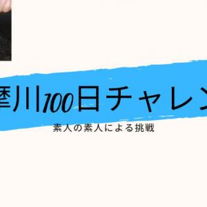 多摩川バス釣りチャレンジ 風が吹いたらスピナーベイト! -Day6/Day7-