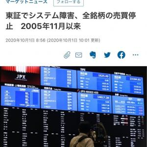 東証終日取引ストップ~2日は復旧する予定