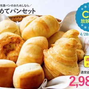 Pan&(パンド)のパンを実食~カンタン・時短・冷凍パン
