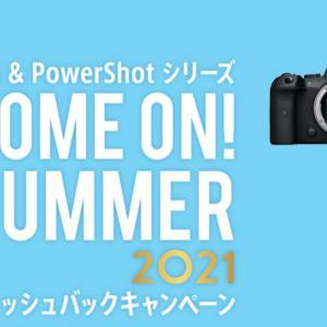 Canon 夏のキャンペーン~最大3万円キャッシュバック