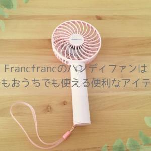 Francfrancのハンディファンは外でもおうちでも使える便利なアイテム!
