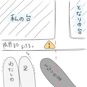 【私的あるある#3】というか愚痴ぃ(*´-`)