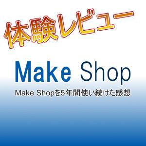 MakeShopを5年間使い続けた体験レビュー!MakeShopでネットショップを使うと売れるのか!?