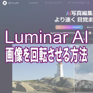 Luminar AIで画像を回転させる方法