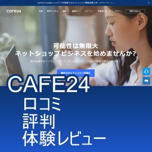 無料で簡単にネットショップが開ける『CAFE24』とは?口コミ・評判や使ってみた体験レビュー