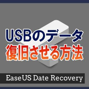 USBやSDカードのデータが消えた時にデータを復元させる『EaseUS Data Recovery Wizard』体験レビュー