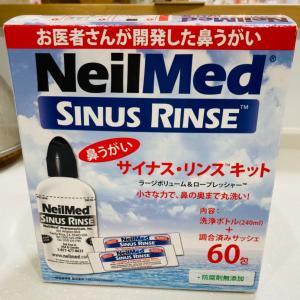 鼻炎や花粉症対策に効果がある「鼻うがい」をしてみました