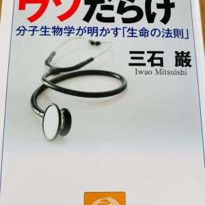 三石巌「医学常識はウソだらけ」を読んでみました