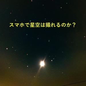スマホで星空を撮影したい!絶対撮れるコツ教えます。
