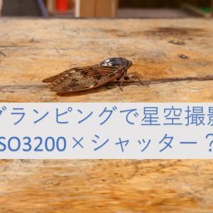 スマホで星空撮影~ ISO3200×シャッタースピード何秒?