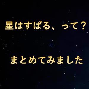 すばるって星団だったの?秋の夜長に楽しむ「すばる」のストーリー3選