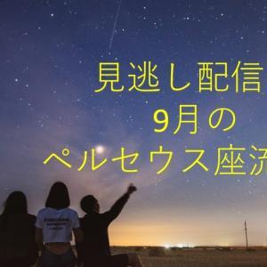 ペルセウス座流星群再び! ε(イプシロン)極大を見逃すな!