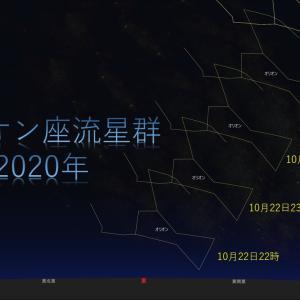 秋の天体ショー~2020年版オリオン座流星群を探しに行こう