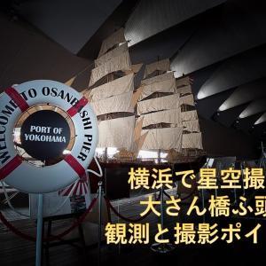 横浜で星空を撮影しよう@大桟橋ふ頭~観測と撮影ポイント