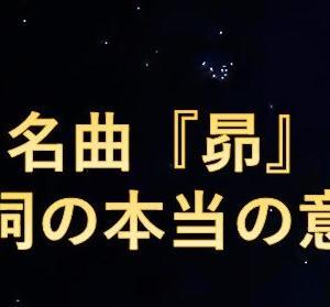 谷村新司さんの「昴」の歌詞の意味を考えてみた