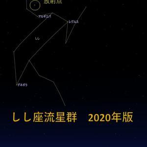 秋の天体ショー~2020年版しし座流星群を探しに行こう