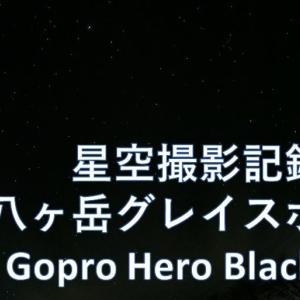 八ヶ岳グレイスホテルで星空撮影【GoproHero7で撮影編】