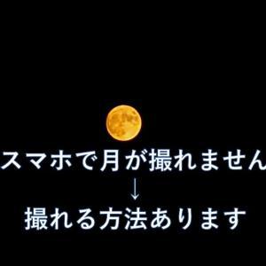 スマホで月を撮影しよう~簡単これだけ基本設定!