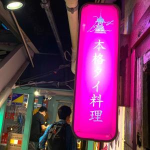 ■クルン・サイアム 中目黒の地元風タイ料理店
