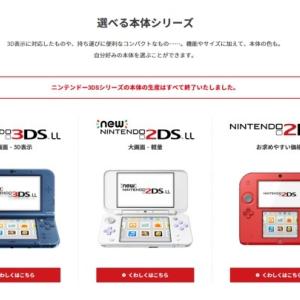 3DS生産終了!今のうちにバッテリーを確保せよ!