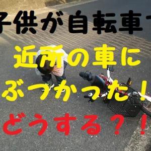 子供が近所の車に自転車で激突!まず、どうする?経験を交えて、解決までの道のりを解説!