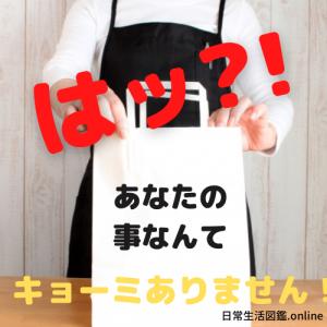 【ドラッグストアのバイト】生理用品を「買いにくい」と感じる人必見!