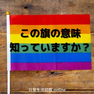 南定四郎は伝説のゲイ活動家!日本初のLGBTパレード開催者!沖縄へ移住?出版した本の情報も!