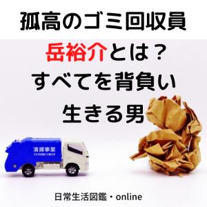 岳裕介のwikiプロフィール!学歴・顔画像・出身・年齢・家族構成などは?