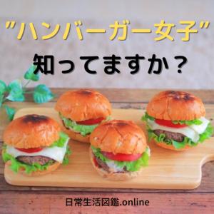 ハンバーガー女子えりga!本名・大学・出身地・彼氏・家族は?プロフィールを画像付きで公開!