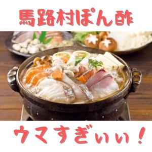 馬路村ぽん酢はカルディで買うべし!