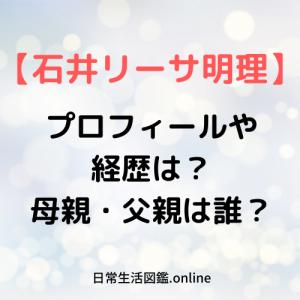 【石井リーサ明理】wikiプロフィール・経歴を調査!母親・父親は誰?