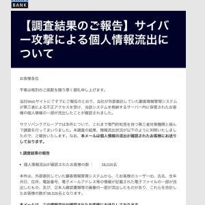 【悲報】サクソバンク証券に個人情報をお漏らしされる