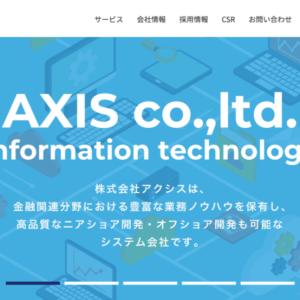 【IPO】アクシスの参加スタンス