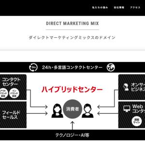 【IPO】ダイレクトマーケティングミックスの参加スタンス