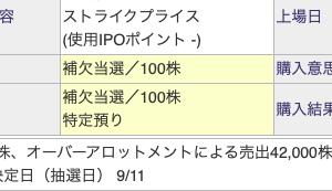 【IPO】グラフィコの補欠抽選結果
